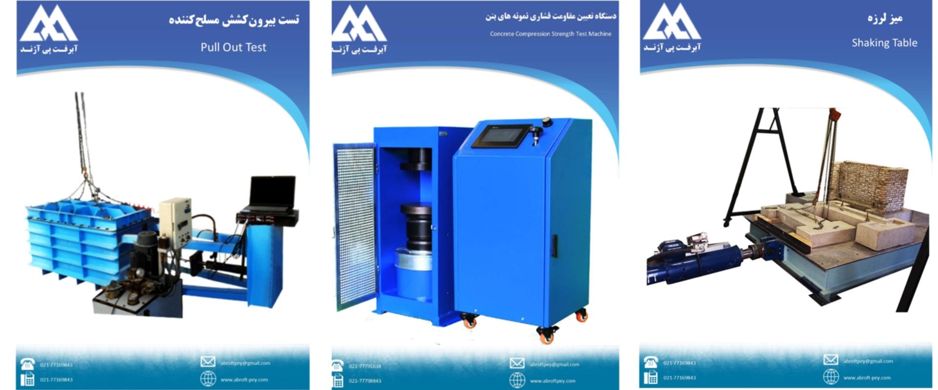 ساخت تجهیزات آزمایشگاهی عمومی و خاص